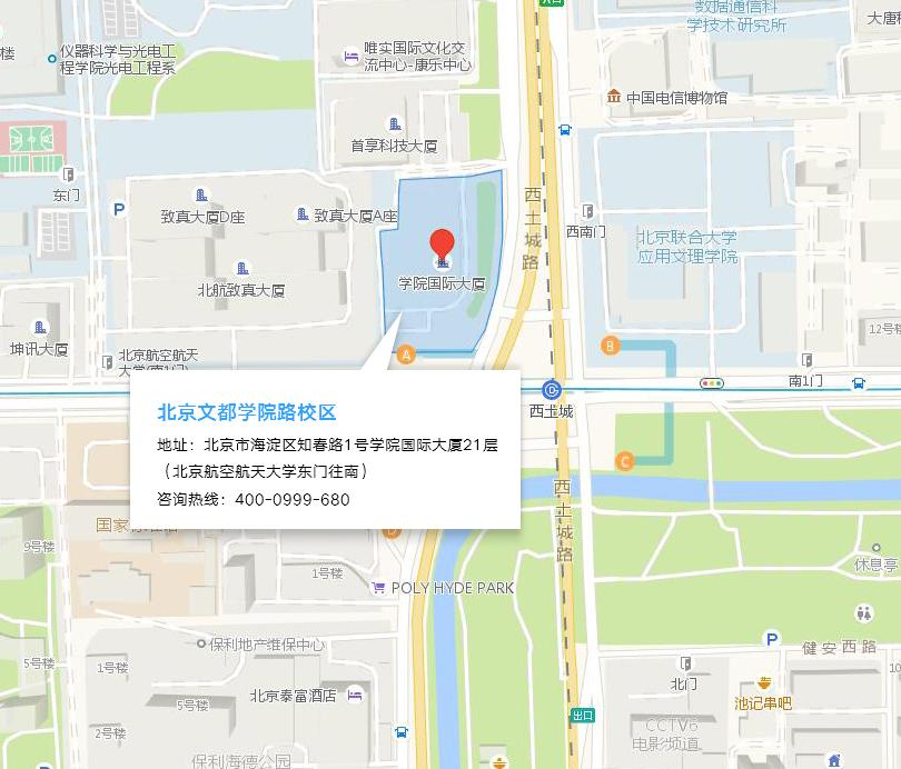 北京文都学校学院路教学中心