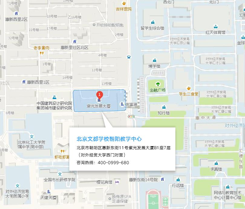 北京文都学校朝阳教学中心