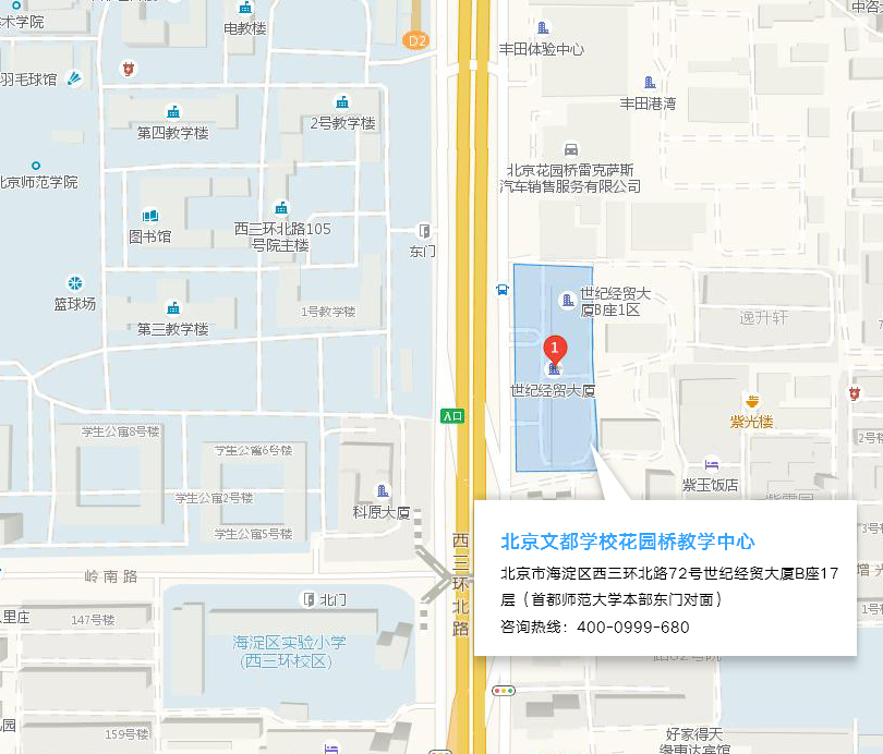 北京文都学校花园桥教学中心