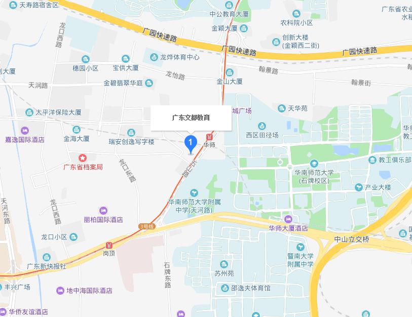 广东文都教育华师校区