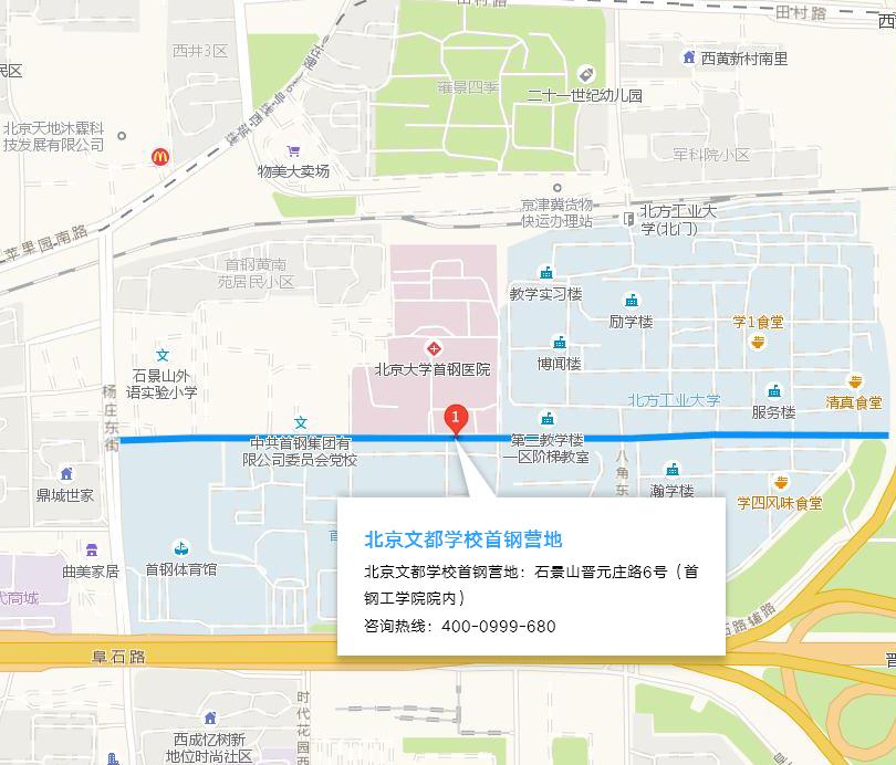 北京文都学校首钢营地