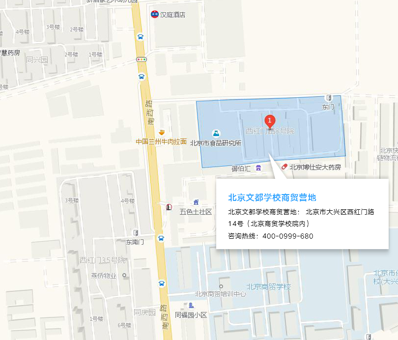 北京文都学校商贸营地
