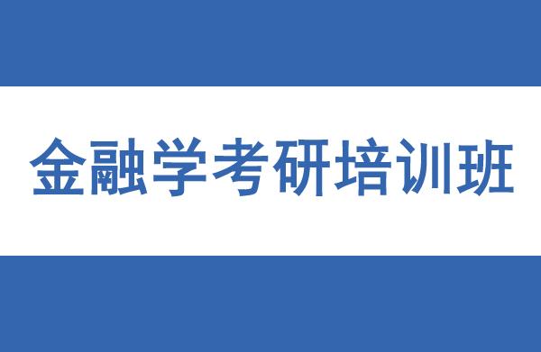 广州金融考研辅导培训班