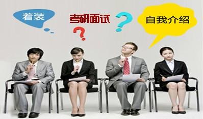 2020考研:英语复试口语雷区