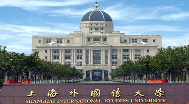 上海外国语大学2020考研统考复试分数线公布