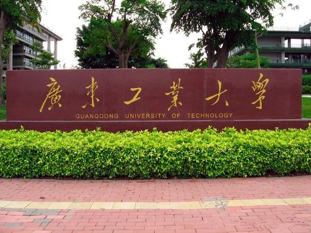 广东考研:广东工业大学公布2020年硕士研究生拟调剂公告!